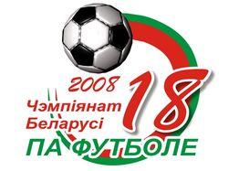 Логотип 18 чемпионата Белоруссии по футболу