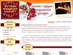 Интернет магазин свадебной анимации