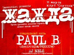 Events > Жажда feat Paul B