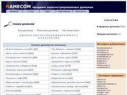 Сайт по продаже зарегистрированных доменов
