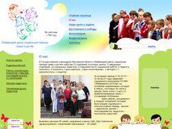 Дизайн для центра социальной помощи