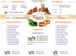 Дизайн всех страниц кулинарного портала