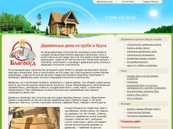 Дизайн сайта и логотип izbushka.in.ua
