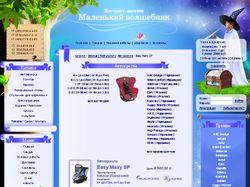 """Дизайн интернет-магазина """"Маленький волшебник"""""""