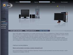 Сайт фирмы ЭЛСИ http://www.firmaelsi.ru/