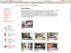 Сайт мебельной фабрики Мария