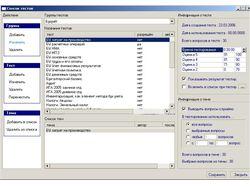 Программы для тестирования студентов