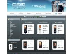 Интернет-магазин gsmgalaxy.ru