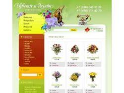 """Интернет-магазин """"Цветы и дизайн""""."""