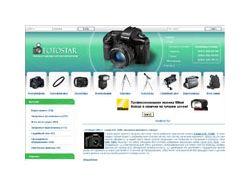 Интернет-магазин фототехники.