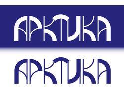 """Логотип группы компаний """"АРКТИКА"""""""