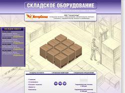 ИнтерСклад
