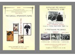 Приглашение на кинофестиваль