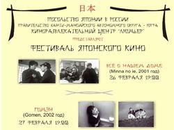 Афиша кинофестиваля