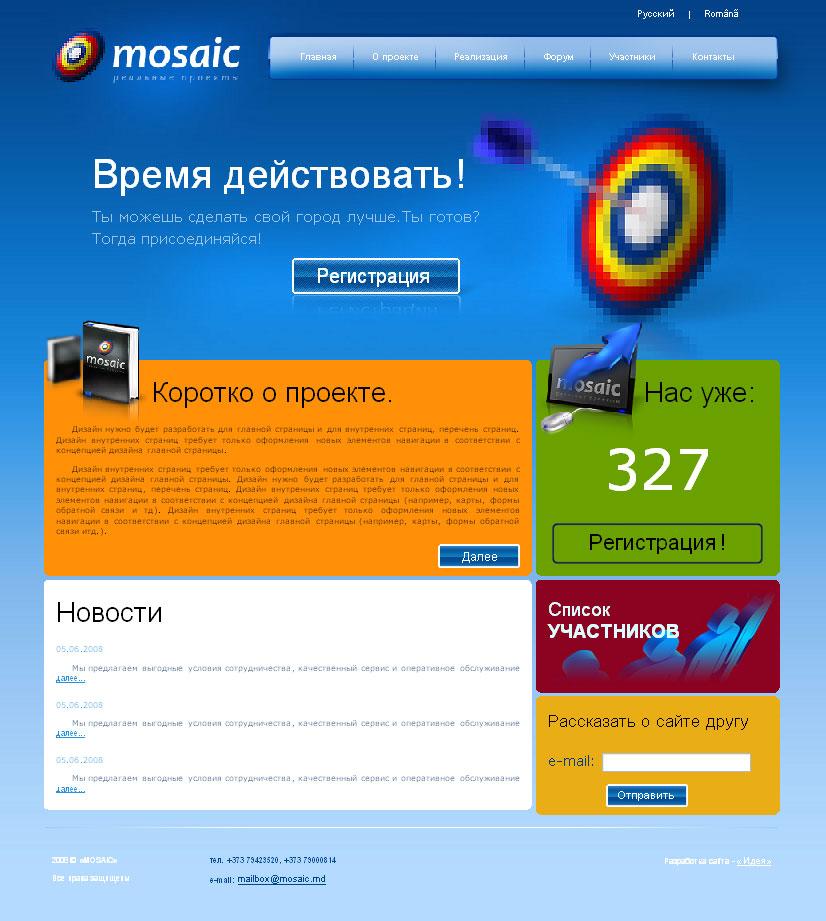 Создание блоков сайта как самостоятельно сделать сайт интернет магазина