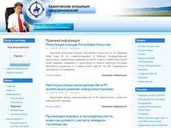 Казахстанская Ассоциация Предпринимателей