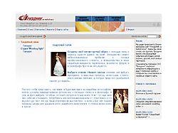 Сайт компании Праздник