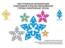 Августовская конференция работников образования