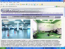 Дизайн сайта фирмы «Полигран». Напольные покрытия.