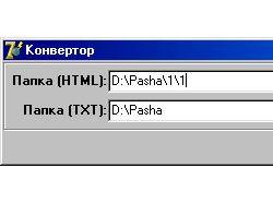 Конвертор HTML -> TEXT