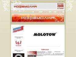 Официальный сайт рэп-фестиваля Кофемолка