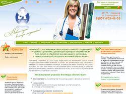 Сайт для фломеда