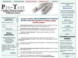 Сайт копирайтингового агентства Pro-Text