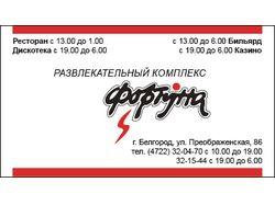 Business Card Fortuna