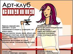 Art Club «Studia»