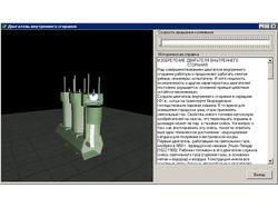 3D элемент двигателя