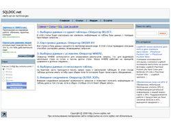 Sqldoc.net - все про клиент-серверные технологии