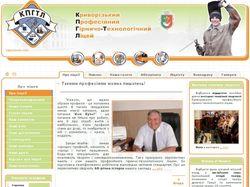Криворожский проф. горно-технолог. лицей