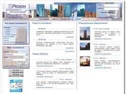 Резон - агенство недвижимости