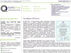 Web-сайт компании Quality Group