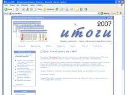 Автоматизация учета, документооборота. БД.