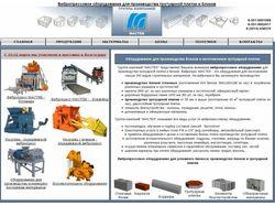 Сайт продавца вибропрессового оборудования.