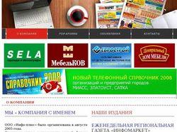 """Сайт информационно рекламного агенства """"Инфомаркет"""