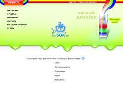 Сайт дизайнерской студии
