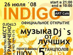 "Реклама на вечеринку 26.07.08 ""кафе INDIGO"""
