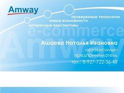 AmWay - визитка 1