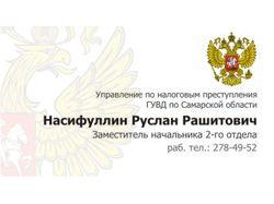 Управ. по налог. преступлениям - визитка