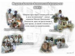 МБХФ Химия СГУ