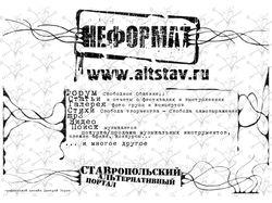 Ставропольский Альтернативный портал