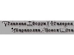 Графическое меню для альтстав.ру