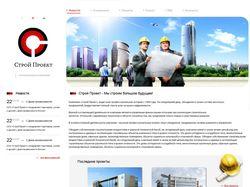 Строй-Проект (Строительная компания)