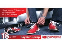 """Турбина"" постер 3x6"