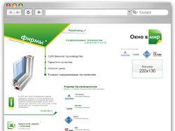 Дизайн сайта фирмы пластиковых окон