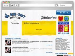 Макет сайта команды Octoberfest'a