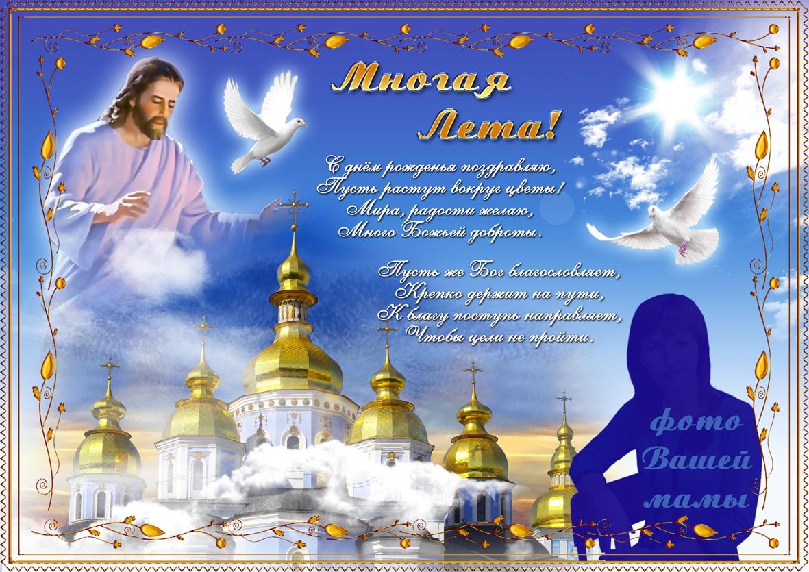 С днем рождения православные поздравления в прозе