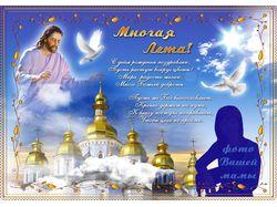 Открытки ко дню рождения для православных 431